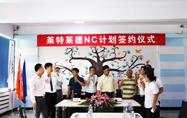 NC计划签约仪式